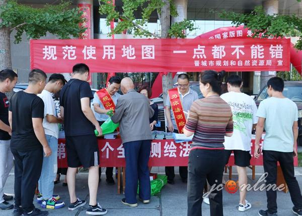 晋城开展测绘法宣传日暨国家版图意识宣传周活动