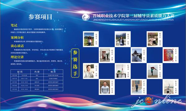 """""""晋城职业技术学院举办第三届辅导员素质能力大赛"""