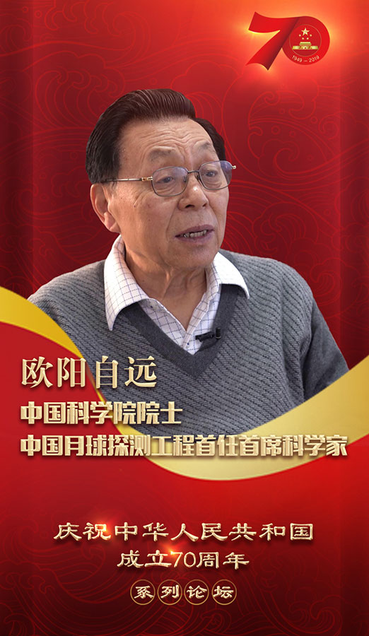 庆祝中华人民共和国成立70周年系列论坛即将开启 五位院士与你共话科技强国