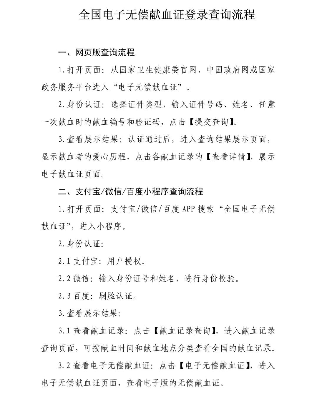 """全国电子《无偿献血证》6月14日""""世界献血者日""""正式上线运行"""