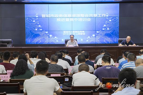 全市政务信息资源整合共享工作推进暨集中培训会议召开