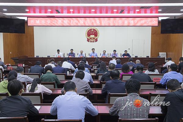 晋城市学习贯彻《中国共产党宣传工作条例》培训会召开