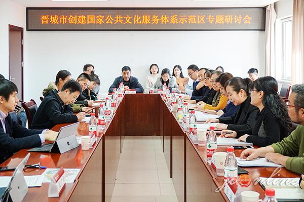 """""""我市创建国家公共文化服务体系示范区专题研讨会在京召开"""