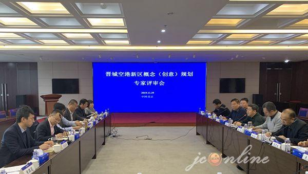 晋城空港新区概念(创意)规划专家评审会在京召开