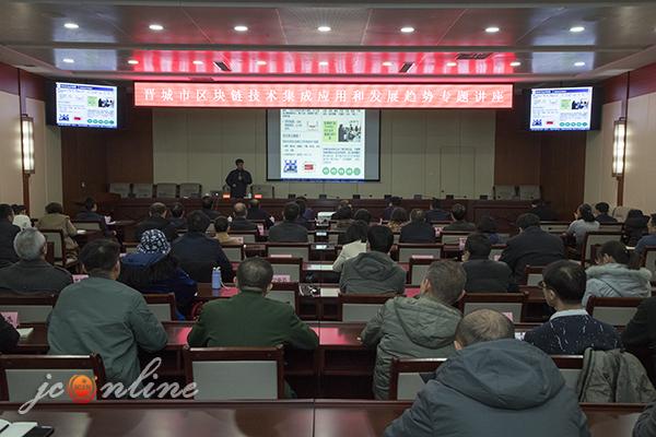 晋城市区块链技术集成应用和发展趋势专题讲座举行