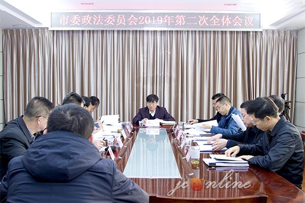 """""""市委政法委员会2019年第二次全体会议召开"""