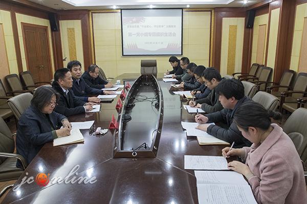 赵沂旸参加主题教育专题组织生活会