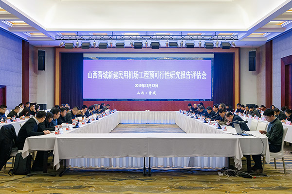 晋城民用机场预可研报告通过专家评估