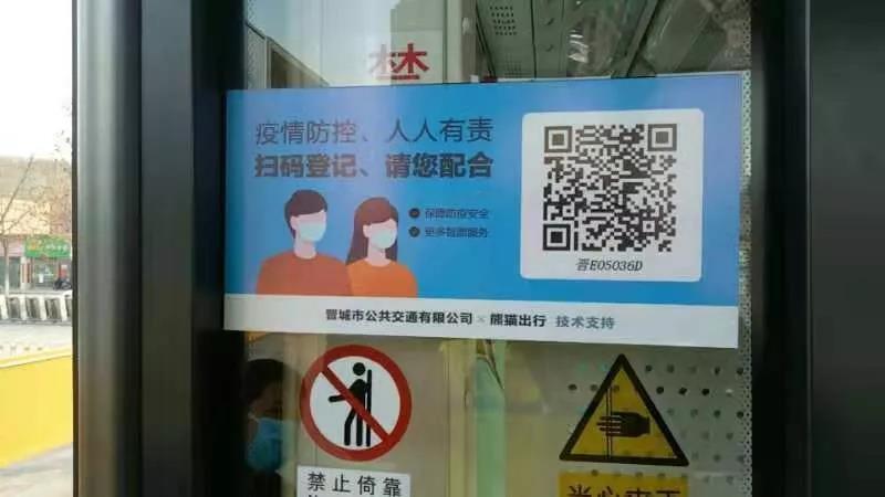 """""""2月12日起,晋城公交将实行实名登记乘车"""