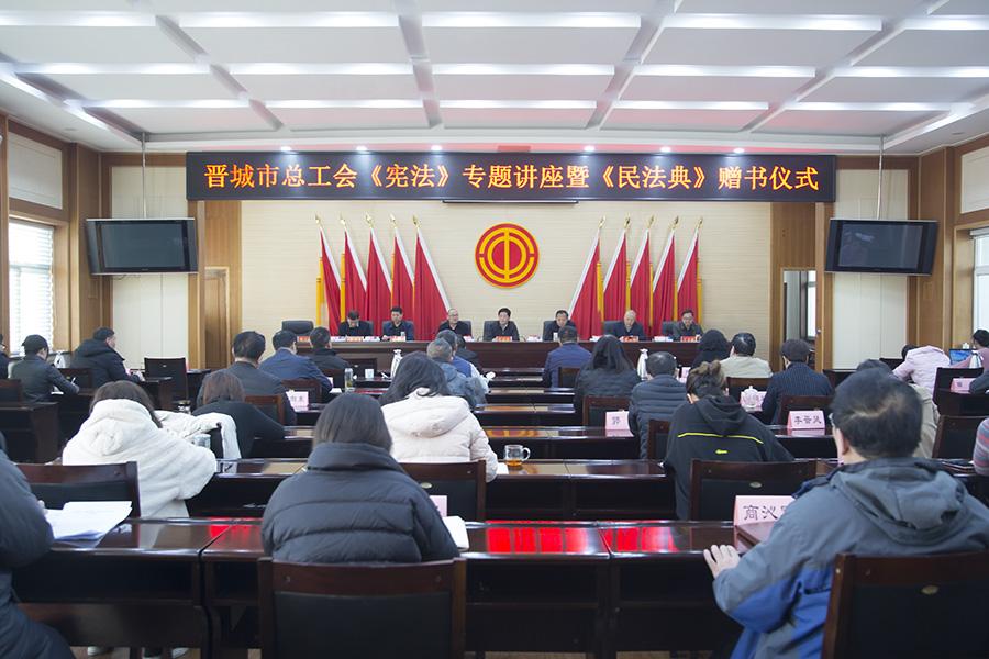 市总工会举行《宪法》专题讲座暨《民法典》赠书仪式