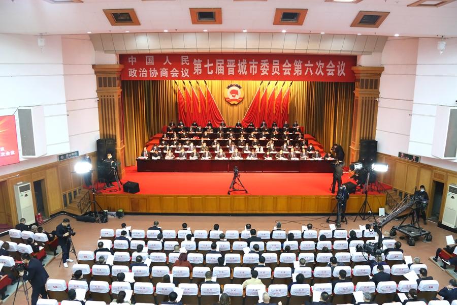 晋城市政协七届六次会议胜利闭幕