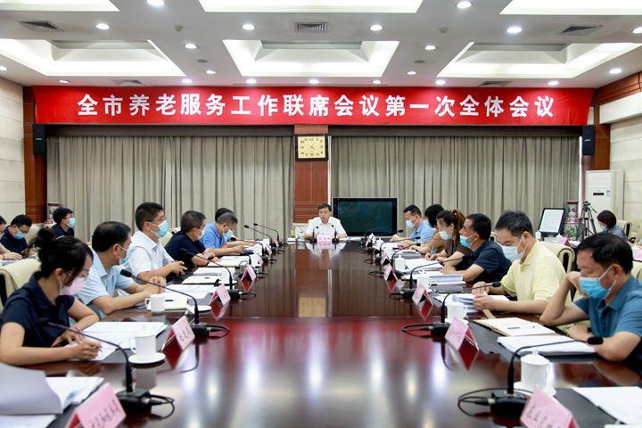 全市养老服务工作联席会议第一次全体会议召开
