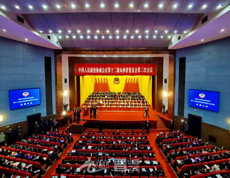 政协第十二届山西省委员会第三次会议隆重开幕