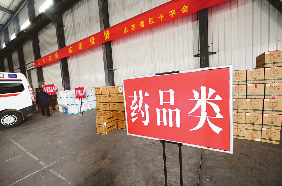山西晚报记者探访省红十字会仓库