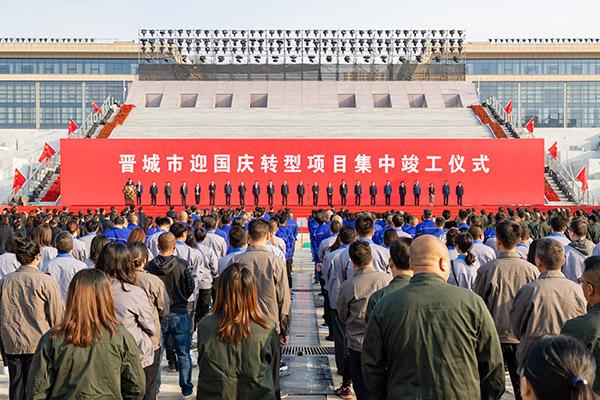 晋城市迎国庆转型项目集中竣工仪式隆重举行