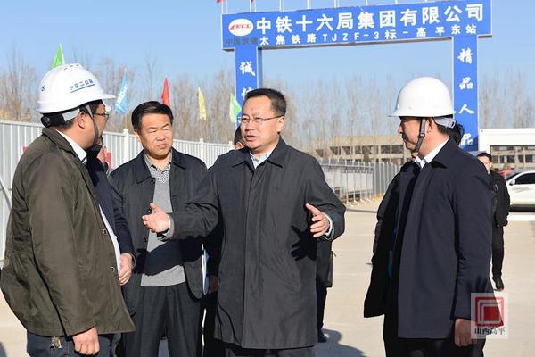 胡晓刚深入太焦高铁高平东站施工现场进行调研