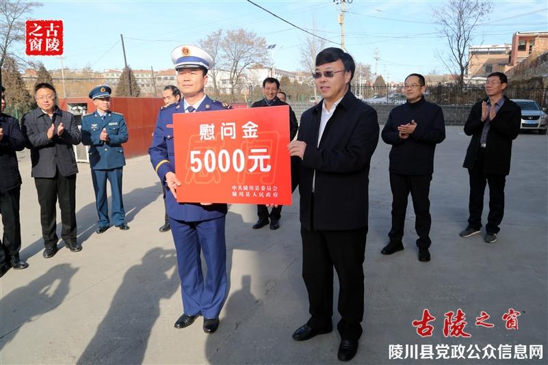 陵川县四大班子领导进行节前走访慰问