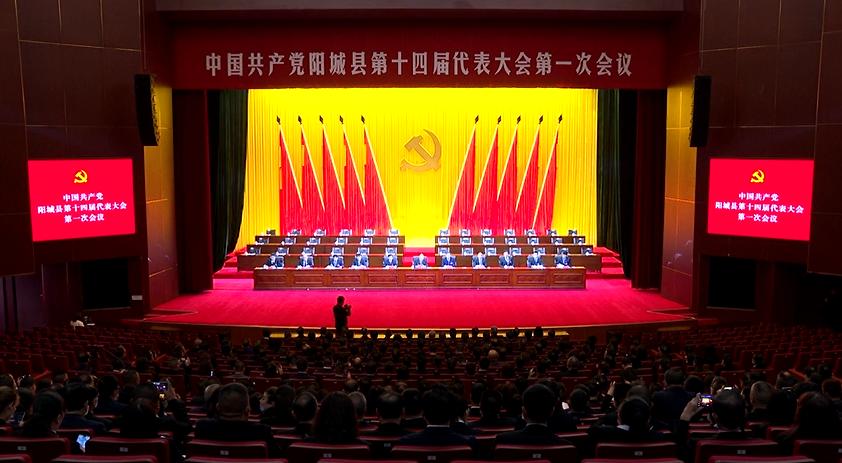 中国共产党阳城县十四届代表大会第一次会议举行预备会议