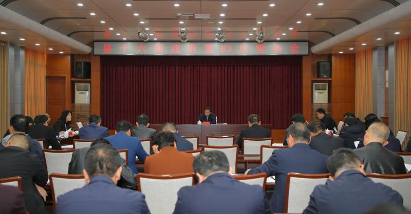 牛琛主持召开阳城县政府第83次常务会议