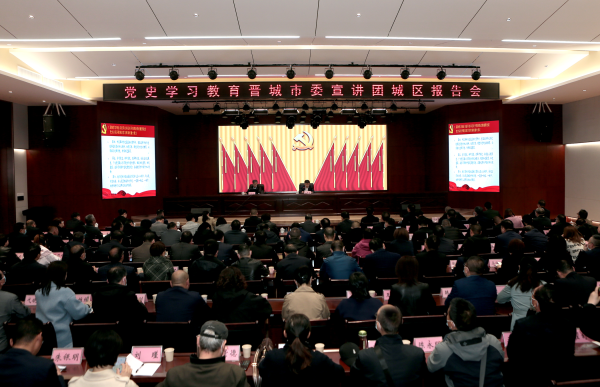 党史学习教育晋城市委宣讲团城区报告会举行