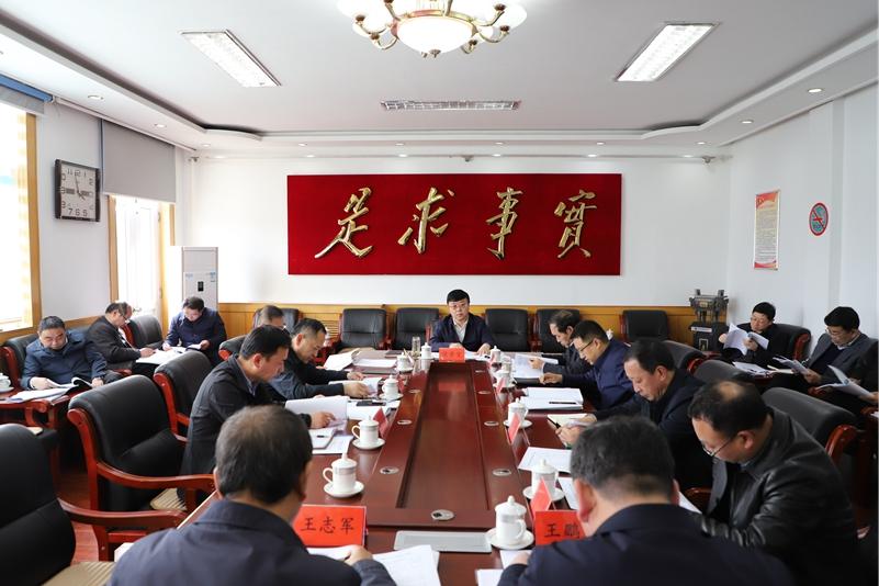 陵川县县委编委2021年第一次会议暨县事业单位改革领导小组会议召开